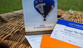 Как проходит подготовка к полетам на воздушном шаре?